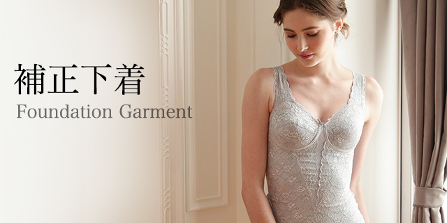 補正下着(Foundation Garment)