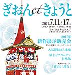 「ぎおんetきょうと」開催【7/11(火)→17(月・祝)】第1弾イベント編