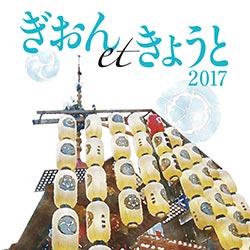 「ぎおんetきょうと」開催【7/11(火)→17(月・祝)】第2弾 商品編